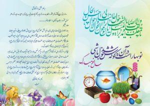 طرح کارت تبریک عید نوروز
